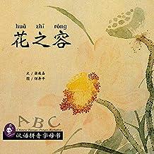 花之容 :汉语拼音字母书 Flowerlike: Chinese Hanyu-Pinyin Alphabet