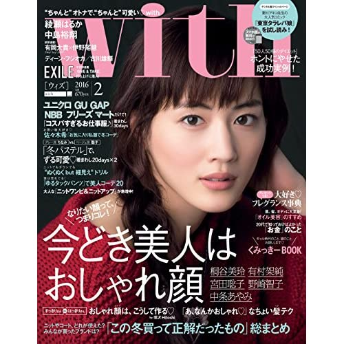 with 2016年2月号 表紙画像