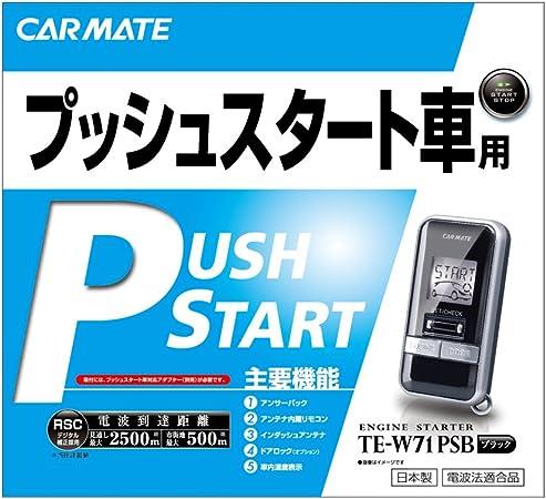 スターター 適合 エンジン カーメイト 【楽天市場】カーメイトTE20 エンジンスターター用