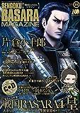 Sengoku BASARA magazine Vol.10 ~ Japanese Game Magazine OCTOBER 2015 Issue [JAPANESE EDITION] OCT 10
