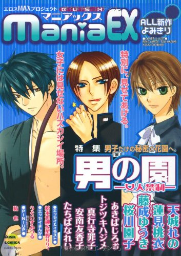 Garden of GUSH maniaEX man - Eros MAX project (GUSH mania COMICS) (2005) ISBN: 4877244395 [Japanese Import]