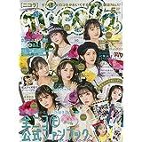 2020年5月号 新学年スタート号 美少女 ニコモ カレンダー
