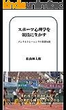 スポーツ心理学を競技に生かす: メンタルトレーニングの基礎知識