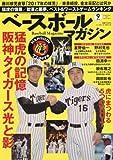 ベースボールマガジン 2017年 09 月号 [雑誌]