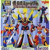 SRシリーズ 懐ロボミュージアム リアルフィギュアコレクション PART1 彩色全5種セット