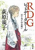 RDG レッドデータガール はじめてのお使い<レッドデータガール> (角川文庫)