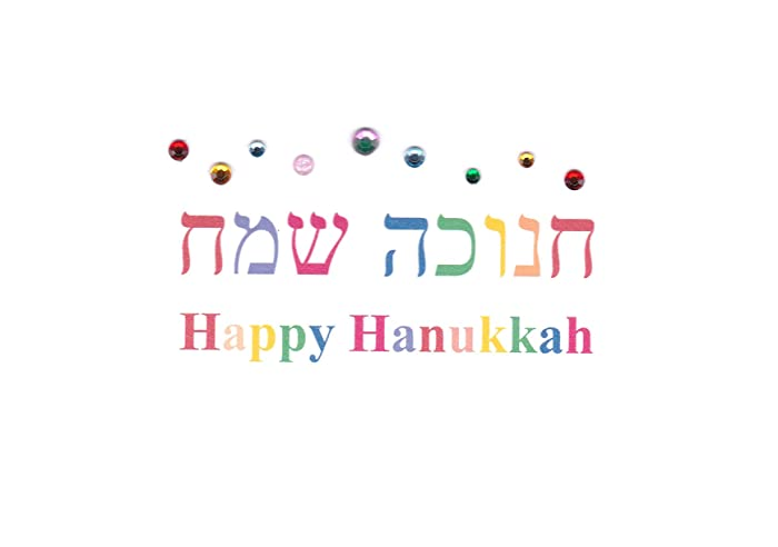 Amazon 4 x jewish chanukahhanukkah greeting cards with 4 x jewish chanukahhanukkah greeting cards with envelopes hebrew and english plus m4hsunfo