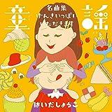 DOYO MEIKYOKUSHU/GENKI IPPAI! ITADAKIMASU!(2CD)