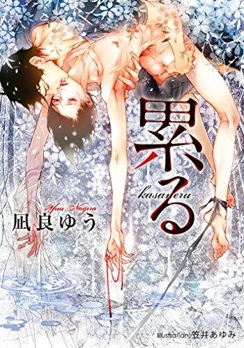 累る-kasaneru- (プラチナ文庫)