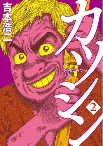 カツシン ~さみしがりやの天才~ 2 (BUNCH COMICS)