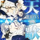 Shinsengumi Toshizo Hijikata (Toshiyuki Morikawa) / Soji Okita (Kensho Ono) - Bakumatsu Rock Heaven's Song [Japan CD] GNCA-7217