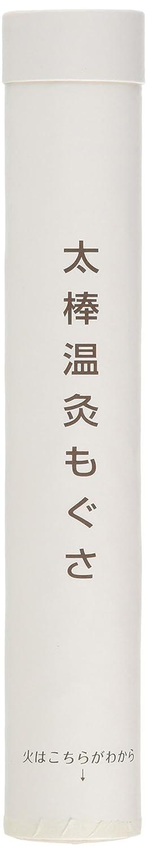 三栄商会 ビワの葉温灸用太棒もぐさ16本入(補充用)   B00ASU9076