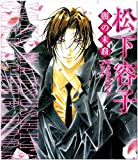 Yami no Matsuei Character Book (Matsushita Yoko Yami no Matsuei Kyarakuta Bukku) (in Japanese) by Yoko Matsushita