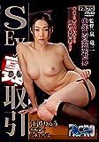 SEX裏取引 中年男の妄想世界 [DVD]