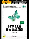STM32库开发实战指南 (单片机与嵌入式)