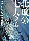 北壁の七人 - カンチェンジュンガ無酸素登頂記 (中公文庫)