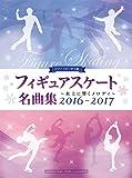 ピアノソロ 中上級 フィギュアスケート名曲集~氷上に響くメロディ~ 2016-2017