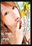 淫口 桜井りあ [DVD]