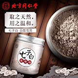 Chinese Herbal Health Tongrentang Mask Powder150g北京同仁堂 七子白面膜粉150g 改善肌肤暗黄暗沉外用面膜粉