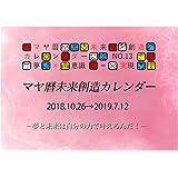 マヤ暦 カレンダー ミラクルダイアリー NO.13 書きこみ 見開きA3サイズ
