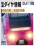 鉄道ダイヤ情報 2020年2月号 《651系とE653系》[雑誌]
