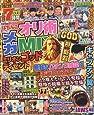 ぱちんこオリ術メガMIX vol.28 (GW MOOK 389)