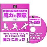 【DVD】えっ!?脱力ってそんなに簡単だったの?『(打つ、投げる、走るに脱力を)脱力の極意』