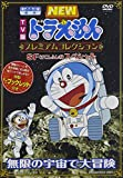 New Doraemon - TV Ban Premium Collection Sp Special Mugen No Uchuu De Dai Bouken [Japan DVD] PCBE-53769