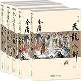 金庸作品集(21-25):天龙八部(新修版)(套装共5册)