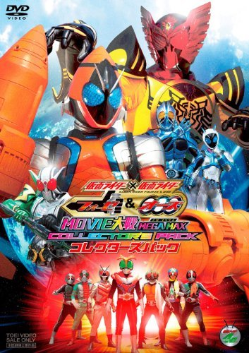 Sci-Fi Live Action - Kamen Rider X Kamen Rider Fourze & Ooo: Movie War Mega Max Collector's Pack (2DVDS) [Japan DVD] DSTD-3506