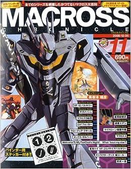 MACROSS CHRONICLE (マクロス・...