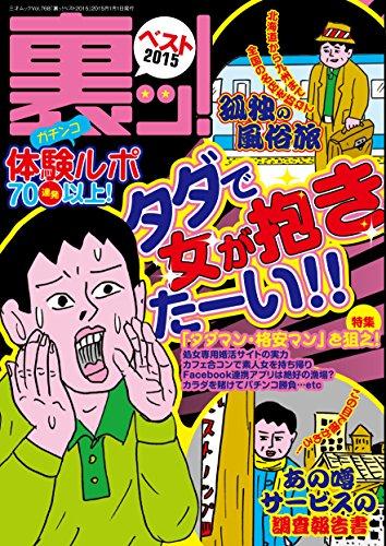 裏ッ! ベスト2015 (三才ムックvol.768)