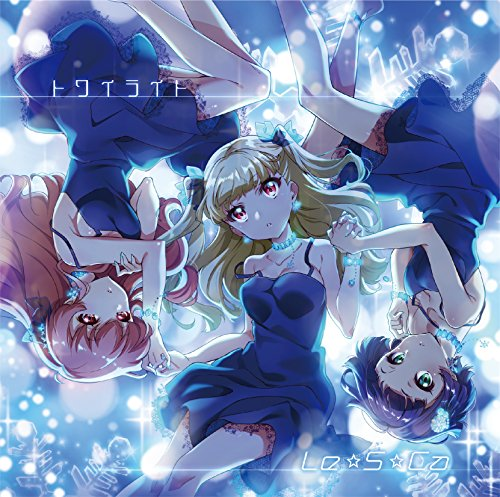 Le☆S☆Ca / トワイライト[初回限定盤]の商品画像