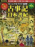 Visual wide illustrated Kojiki and Nihonshoki Japan
