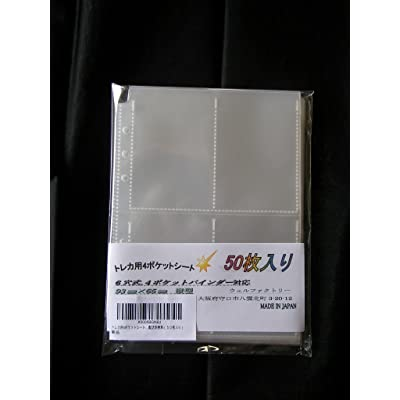 50 pieces! Trading card for 4 pocket sheet, data Carddass corresponding binder (50 pieces) (japan import)