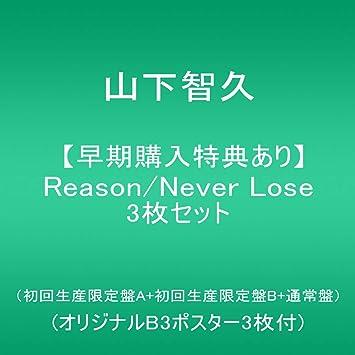 【早期購入特典あり】Reason/Never Lose 3枚セット(初回生産