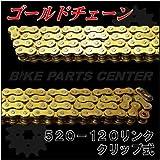 バイクパーツセンター ゴールドチェーン 520 120リンク スズキ バンディッド250 等 91-12-11