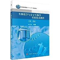 """普通高等教育""""十二五""""规划教材:生物化学与分子生物学实验技术教程(第3版)"""