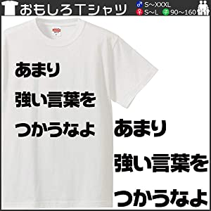 南堀江のおもしろtシャツ 「あまり強い言葉をつかうなよ」 誰かに伝えたいメッセージ 英語 ひらがな カタカナ 日本語 おもしろ半袖Tシャツ ホワイト メンズXXLサイズ