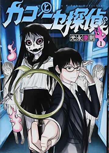 カコとニセ探偵 1 (ヤングジャンプコミックス)