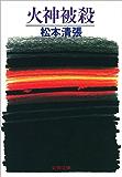 火神被殺 (文春文庫 ま 1-50)