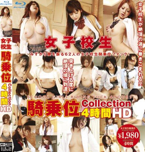 女子校生騎乗位Collection 4時間HD [Blu-ray]