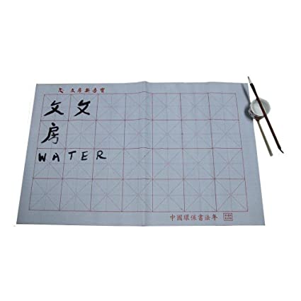Amazon Chinese Writing Magic Cloth Water Writing Fabric For