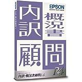 【旧商品】エプソン 内訳・概況書顧問 R4 | 1ユーザー