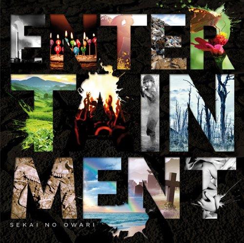 SEKAI NO OWARI / Entertainment[限定盤]