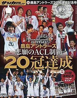2016 J1リーグ チャンピオンシッ...
