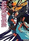 忍剣花百姫伝(三)時を駆ける魔鏡 (ポプラ文庫ピュアフル)
