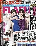 FLASH (フラッシュ) 2018年 10/9 号 [雑誌]