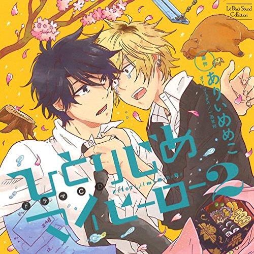 Drama CD (Tomoaki Maeno, Toshiki Masuda, Shinnosuke Tachibana, Yoshitsugu Matsuoka) - Lebeau Sound Collection Drama CD Hitorijime My Hero 2 [Japan CD] MMCC-3205