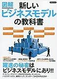 新しいビジネスモデルの教科書 (洋泉社MOOK)